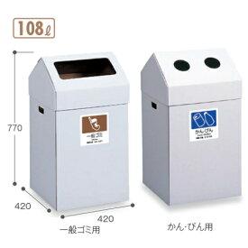 【P5倍7/30 10時〜14時限定】ゴミ箱 10枚セット 108L エコポケット 紙 DS-206S ルキット オフィス家具 インテリア