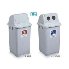 ゴミ箱 蓋セット 90L 分別 回収 びん DS-231-100-5S LOOKIT オフィス家具 インテリア