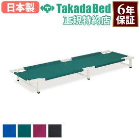 【最大1万円クーポン11月26日2時まで】簡易ベッド 折りたたみ式 仮眠用ベッド 折りたたみ式ベッド 看護 介護 設備 送料無料 軽量折りたたみ式簡易ベッド ライトキャンバス TB-1460
