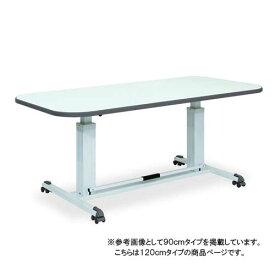 昇降テーブル 送料無料 幅120cm リハビリテーブル 天板 折りたたみ キャスター付き 可動式 高さ調整 ガスシリンダー ダイニングテーブル 角形 TB-256-02