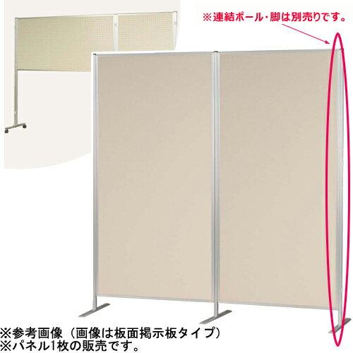 展示パネル 1800×900mm 縦横自在 日本製 薄型パーテーション 両面 有孔ボード 掲示板 パネル 衝立 オフィス ARU306 ルキット オフィス家具 インテリア