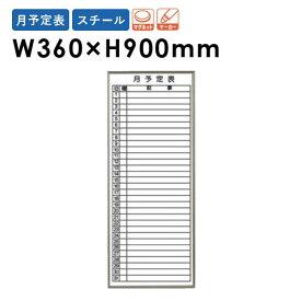 【最大1万円クーポン11月26日2時まで】ホワイトボード 予定表 貼付 イレーザー FB937M LOOKIT オフィス家具 インテリア
