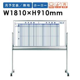 ホワイトボード 予定表 縦書き 日本製 MH36TDMN