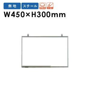 ホワイトボード 10枚セット イレーザー 壁掛 NV1 LOOKIT オフィス家具 インテリア