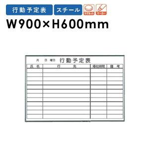 【最大1万円クーポン11/24 2時まで】ホワイトボード 5枚セッ ト 行動予定 国産 NV23Q