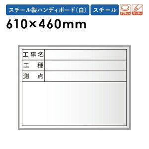 【最大1万円クーポン11/24 2時まで】工事用 ホワイトボード 10枚セット 測量 XHC20T ルキット オフィス家具 インテリア