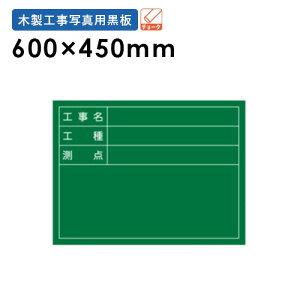 工事黒板 10枚セット 横型 600mm 工事 測量 XW20TE LOOKIT オフィス家具 インテリア