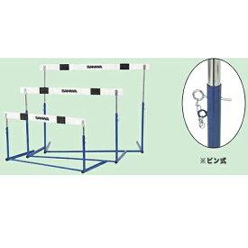 ハ−ドル ピン式(高校生用) 日本製 トレーニング 陸上競技 学校 体育用品 S-0408 ルキット オフィス家具 インテリア