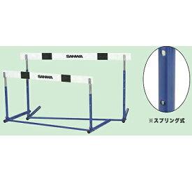 ハ−ドル スプリング式(小学生用) 日本製 折り畳み式 学校 体育用品 陸上競技 用具 S-0410 ルキット オフィス家具 インテリア