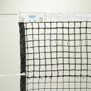 【全品P5倍10/30 10時〜14時】テニスネット 硬式用 屋外 全天候型 日本テニス協会推薦品 黒 無結節 上段ダブル ネット…