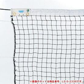 ソフトテニスネット 黒 日本ソフトテニス連盟検定品 ポリエステル 1100T/16本 無結節 スチールワイヤー テニスコート 軟式 中学校 高校 部活 試合 交換 S-2354