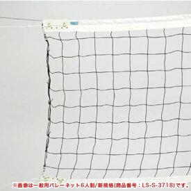 一般用バレーネット 幅1×長さ9.5m 新規格 ポリエチレン サイドベルト付 バレーボールネット 運動施設 教育施設 備品 用具 体育用品 S-3745