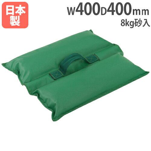 重り用砂袋