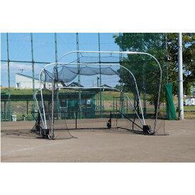 バッティングケージ スチール製 移動式 防球ネット バッティングネット 野球 ソフトボール グラウンド設備 練習道具 部活動 学校 スポーツ施設 S-7770