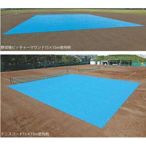 【法人限定】グラウンド用ジャンボシート 15m×15m グラウンド整備 雨対策 コート整備 ブルーシート 大型シート 校庭 グラウンド 野球場 テニスコート S-0977