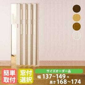 パネルドア 幅149×高さ168〜174cm 送料無料 間仕切り 目隠し 扉 ドア インテリア おしゃれ 便利 オーダーメイドタイプ クレア CREA1490-17