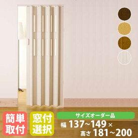 パネルドア 幅149×高さ181〜200cm 送料無料 間仕切り パーテーション アコーディオンドア ドア オーダーメイド クレア CREA1490-20