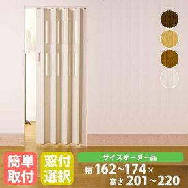 パネルドア 幅174×高さ201〜220cm 送料無料 間仕切り 仕切り 扉 ドア アコーディオンドア クレア オーダーメイド CREA1740-22