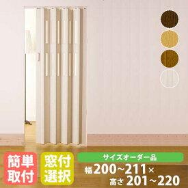 パネルドア 幅211×高さ201〜220cm 送料無料 アコーディオンドア 間仕切り 仕切り 扉 ドア クレア オーダーメイド CREA2110-22