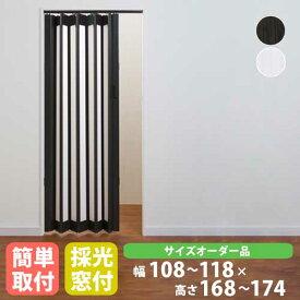 パネルドア 幅118×高さ168〜174cm 送料無料 パネル パーテーション 扉 ドア アコーディオンドア オーダーメイドタイプ シアーズ SHEERS1180-17