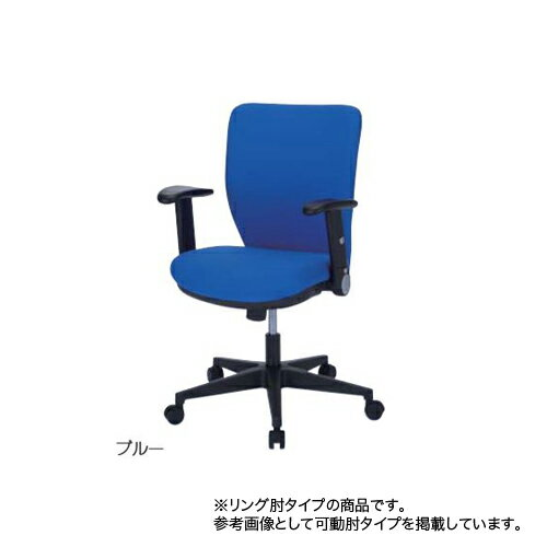 オフィスチェア ローバック リング肘タイプ 肘付チェア キャスター付きチェア デスクチェア ミーティングチェア パソコンチェア 820JGR