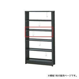 棚板 【48-COOLRACK-M・48-COOLRACK-L用】オプション 追加用棚板 収納ラック オープンラック 爪付き棚板 送料無料 クールラック棚板 COOLRACK-T
