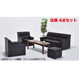応接セット 4点セット 応接ソファ 応接テーブル センターテーブル セット 応接家具 応接室 ロビー 高級 セット家具 KOP-1000 シリーズ KOP-1001-BKS