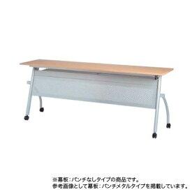 フォールディングテーブル 幅1800×奥行600mm 幕板付き スタッキングテーブル キャスター脚テーブル 会議テーブル NST型テーブル NST-1860-MK