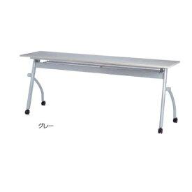フォールディングテーブル 幅1800×奥行450mm スタッキングテーブル 会議テーブル キャスター付き 会議室 オフィス家具 NST型テーブル NST-1845