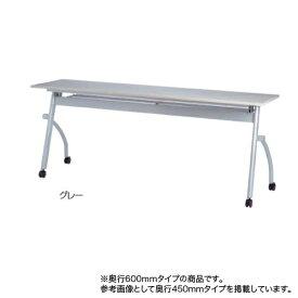 フォールディングテーブル 幅1800×奥行600mm 会議テーブル 幕板なし オフィス家具 折りたたみテーブル 会議室 研修所 NST型テーブル NST-1860
