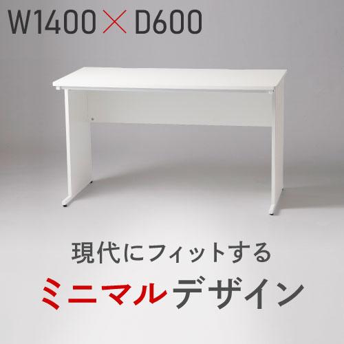 オフィスデスク ホワイト 平机 平デスク 幅140cm 会社 オフィス 机 事務机 デスク ワークデスク 白 パソコンデスク PCデスク つくえ SOHO 木製 ST60V-1400