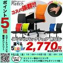 【期間限定!全品ポイント5倍〜】 メッシュチェア 肘なし 椅子 オフィスチェア パソコンチェア デスクチェア オフィス…