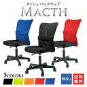 メッシュチェア 肘なし 椅子 オフィスチェア パソコンチェア デスクチェア オフィスチェア オフィス家具 会社 椅子 事…