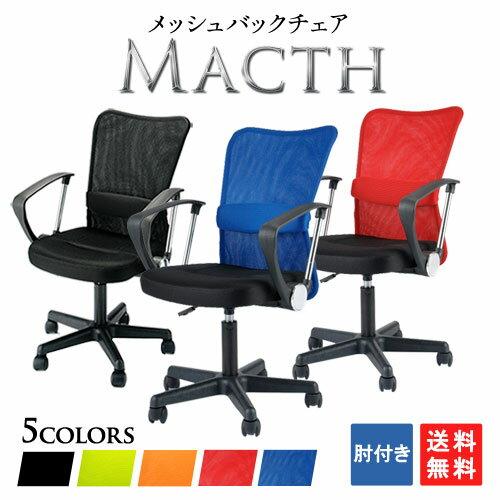 オフィスチェア 肘付き 椅子 肘掛 メッシュチェア パソコンチェア デスクチェア 会社 いす イス 事務椅子 Fハンター肘付 オフィス家具 VMC-29AR