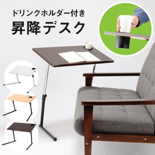 昇降テーブル サイドテーブル ナイトテーブル ベッドサイド 折りたたみテーブル 木製 昇降式 リフトテーブル ローテーブル リフティングテーブル VP-1ST