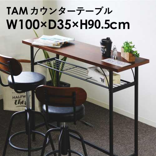カウンターテーブル TAM-TT