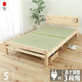 【全品P5倍11/30 10時〜14時限定】棚コンセント付国産ひのきベッド S 畳ベッド 床板い草タイプ 棚付きベッド ベッドフレーム 木製フレーム 寝具 ベッド 送料無料 TCB534-S-IGUSA