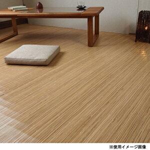 ラグマット 約200×200cm 送料無料 ラタンカーペット 籐製カーペット 籐敷物 籐むしろ ラグサイズ センターラグ 畳 和室 清涼 おしゃれ 耐久性 39x220n