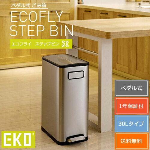 ゴミ箱 ペダル式 30L 屋内用 角型 ダストボックス ふた付き ごみ箱 おしゃれ 高級 送料無料 ポイント10倍 EKO EK9377MT-30L