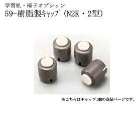 【最大1万円クーポン9月24日2時まで】樹脂製脚キャップ 学習机 椅子 オプション 樹脂製キャップ(N2K・2型)