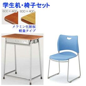 学習机 学習椅子 座パット無し セット 旧JIS対応 学校机 学生机 メラミン化粧板 軽量 フック付き 学生イス スタッキング 学校 教室 送料無料 G2-D-BK12-S1