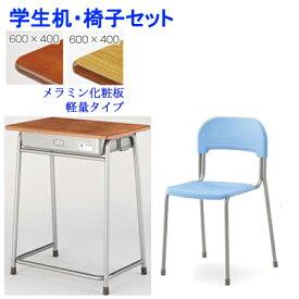 学習机 学習椅子 セット 学校机 学生机 メラミン化粧板 旧JIS対応 軽量 フック付き 学生イス 樹脂座面 スタッキング 学校 教室 講義 塾 送料無料 G2-D-BK12-S4