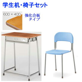 学習机 学習椅子 セット 学校机 学生机 強化合板 旧JIS対応 耐水性 頑丈 学生イス 樹脂座面 スタッキング 講義 学校 教室 塾 送料無料 G2-D-GF223-S4