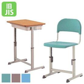 学習机 学習椅子 セット 可動式 高さ 調節 学校机 学生机 強化合板 樹脂 旧JIS規格 学生イス スクールチェア 塾 教室 スクールデスク 送料無料 G5AD-GF223-S1