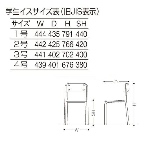 学習机学習椅子セット学生机メラミン化粧板旧JIS規格軽量フック付き学生イススクールチェアスタッキング講義学校教室送料無料G2-D-BK12-S3