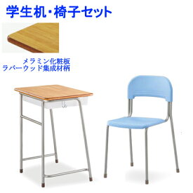 学習机 学習椅子 セット 学校机 学生机 メラミン化粧板 軽量 新JIS規格 樹脂 物入れ 学生イス 樹脂座面 スタッキング 学校 教室 塾 送料無料 N3K-BK220-S4