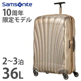 サムソナイト コスモライト ゴールドシルバー 10周年記念モデル スピナー55 スーツケース 36L 機内持ち込み 軽量 キャリー samsonite 限定 送料無料 V22-16399