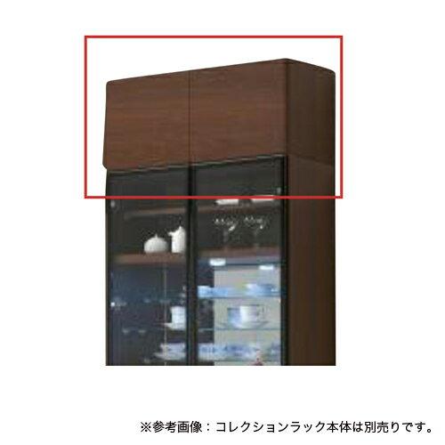 上置きキャビネット H551〜600mm 送料無料 リビング家具 収納家具 壁面収納 コレクションラック用上置き バカラ 80上置(H551〜600mm)BACCARA-80H551