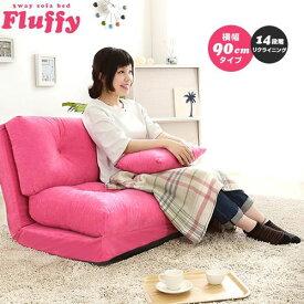 3way ローソファ 幅90cm 1人掛け 日本製 リクライニング ソファベッド 座椅子 あぐら カウチソファ 一人掛け フロアソファ スウェード おしゃれ イス PF-019-90