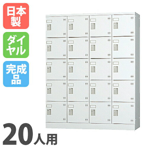 ロッカー 20人用 4列5段 ダイヤル錠 日本製 オフィスロッカー 特価 着替え室 GLK-D20